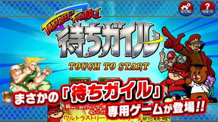 「ストリートファイター」と鷹の爪がコラボ! DLE、スマホ向け「待ちガイル」専用ゲームをリリース2