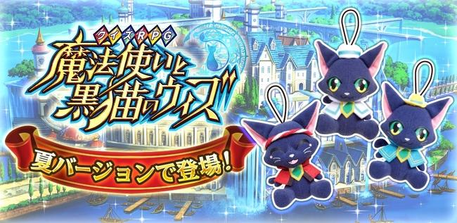 コロプラ、スマホ向けクイズRPG「クイズRPG 魔法使いと黒猫のウィズ」の新作プライズ用グッズを提供