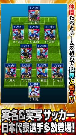 アクロディア、位置ゲープラットフォームにてサッカー日本代表チームオフィシャルライセンスの位置ゲー「サッカー日本代表2018ヒーローズ」を提供開始2