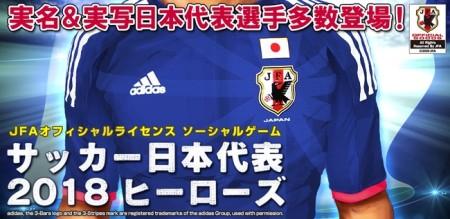 アクロディア、位置ゲープラットフォームにてサッカー日本代表チームオフィシャルライセンスの位置ゲー「サッカー日本代表2018ヒーローズ」を提供開始