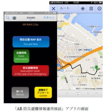 サイバネットシステム、8/24にAR技術を使った防災避難情報アプリの運用検証を実施