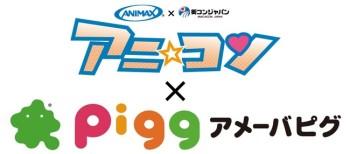 アニメ好きのための街コン「アニ☆コン」がアメーバピグ内に限定エリアをオープン