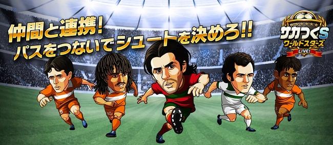 CyberX、スマホ向けサッカーゲーム「サカつく S ワールドスターズ」のiOSアプリ版を提供決定 事前登録受付中1