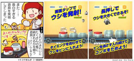 ココア、3D仮想空間「meet-me」のアバターがモチーフのスマホ向けカジュアルゲーム「モーニュウニュウ」をリリース