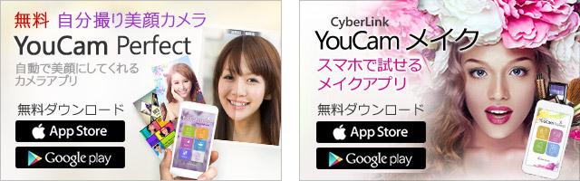 CyberLinkの自分撮りカメラアプリ「YouCam Perfect - 美顔カメラ」、全世界500万ダウンロードを突破1