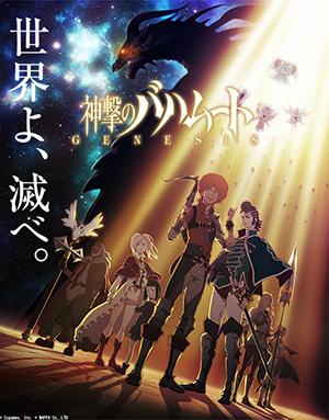 Cygames、ソーシャルゲーム「神撃のバハムート」のアニメ作品「神撃のバハムート GENESIS」を10月より放送開始1