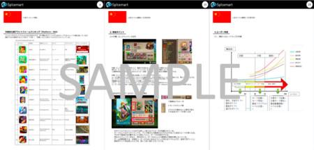 ワンオブゼム、スマホ向けゲームアプリのリサーチサービス「Spicemart」にて海外市場のリサーチを開始2