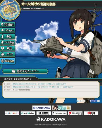 KADOKAWA、「艦これ」の関連商品紹介サイト「オールカドカワ艦隊司令部」をオープン