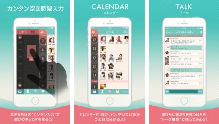 """gloops、""""ヒマな時間""""で気軽につながるスマホ向けカレンダーアプリ「akio」をリリース"""