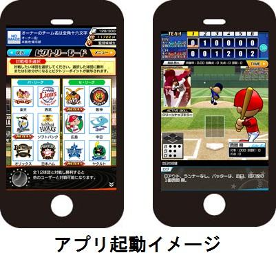バンダイ、ネットカードダス 「プロ野球オーナーズリーグ」のアプリ版をリリース1