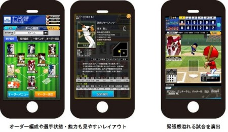 バンダイ、ネットカードダス 「プロ野球オーナーズリーグ」のアプリ版をリリース3