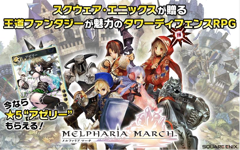 スクエニ、オンラインゲーム「ファンタジーアース ゼロ」のスマホ向けスピンオフタイトル「メルファリア マーチ」のAndroid版をリリース1