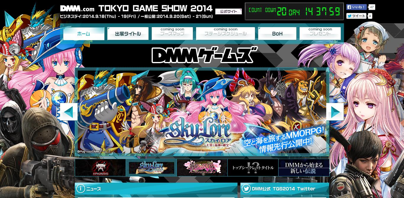 DMMゲームズが東京ゲームショウに初出展! 本日より特設サイトをオープン