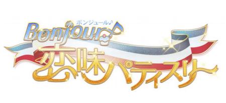 新作モバイル向け恋愛ゲーム「Bonjour♪恋味パティスリー」がアニメ化決定