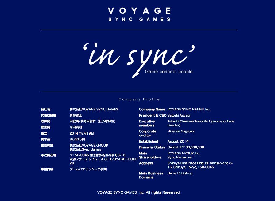 VOYAGE GROUPとSYNC GAMES、合弁会社「VOYAGE SYNC GAMES」を設立しゲームパブリッシング事業を開始