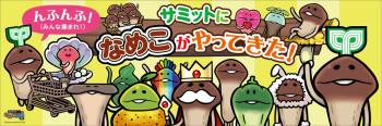 なめことスーパーマーケットの「サミット」がタイアップ! 8/13より「サミットになめこがやってきた!」を開催