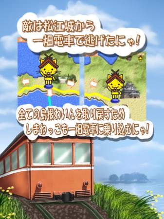 柊ソフト開発、島根のゆるキャラ「しまねっこ」のスマホゲーム「おつかい しまねっこ!~奪われた島根ワインを取り戻せ~」をリリース2