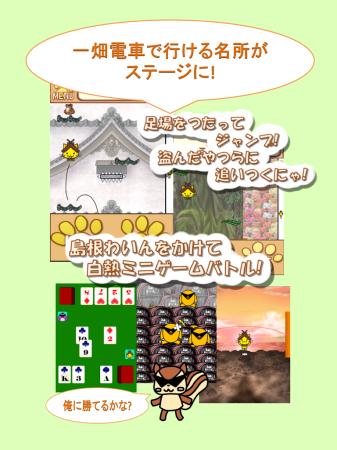 柊ソフト開発、島根のゆるキャラ「しまねっこ」のスマホゲーム「おつかい しまねっこ!~奪われた島根ワインを取り戻せ~」をリリース3