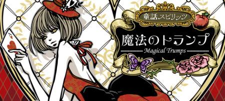 アイデアビューロー、ヤマダゲームにてソーシャルゲーム「魔法のトランプ」を提供開始1