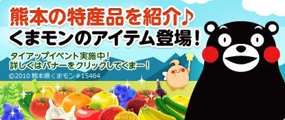 NHN PlayArt、ソーシャル農園シミュレーションゲーム「ハッピーベジフル」にて熊本の「くまモン」とコラボ1