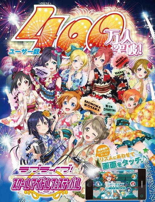 KLabのアイドル育成ゲーム「ラブライブ!スクールアイドルフェスティバル」、400万ユーザーを突破1