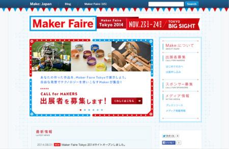 会場は東京ビッグサイト! DIYの祭典「Maker Faire Tokyo 2014」、本日より出展者受付を開始2