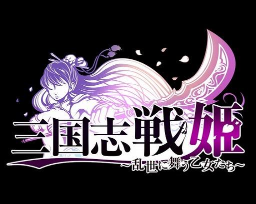ストリーム、オンラインゲーム事業第1弾としてスマホ向けカードバトル「三国志戦姫」を中国で独占配信