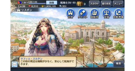 コーエーテクモゲームズ、海洋冒険シミュレーションゲーム「大航海時代V」のiOS版をリリース2