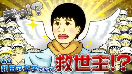 GNT、和田アキ子さん公認タワーディフェンス型RPG「アッコの宇宙大戦争」のiOS版をリリース1