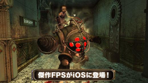 2K Games、FPSアクションRPG「BioShock」のiOS版をリリース1