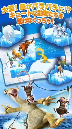ゲームロフト、映画「アイス・エイジ」のスマホ向け公式ゲーム第2弾「アイス・エイジ:アドベンチャー」をリリース2