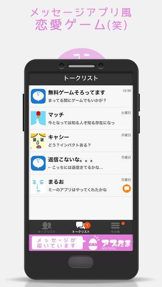 フルセイル、複数アプリ連携型カジュアルゲーム「メッセージが届いています」をリリース1