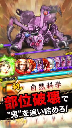 コーエーテクモゲームス、スマホ向けクイズバトル「クイズバトル討鬼伝」をリリース2