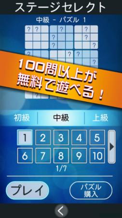 "KONAMI、スマホ向け""数独""ゲーム「数独:Daily Challenge」のiOS版をリリース3"