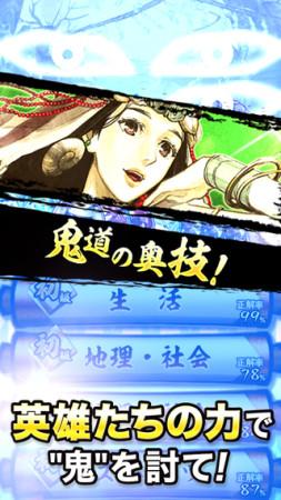 コーエーテクモゲームス、スマホ向けクイズバトル「クイズバトル討鬼伝」をリリース3