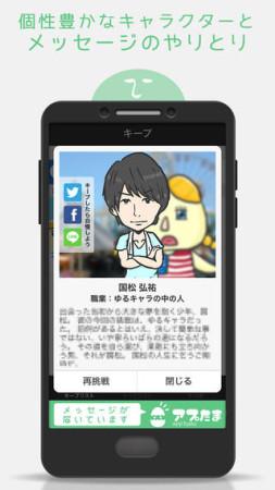 フルセイル、複数アプリ連携型カジュアルゲーム「メッセージが届いています」をリリース3