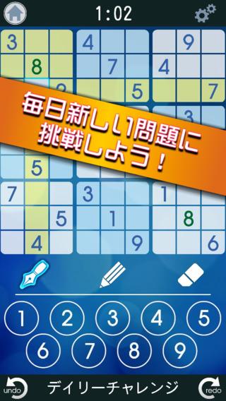 "KONAMI、スマホ向け""数独""ゲーム「数独:Daily Challenge」のiOS版をリリース1"