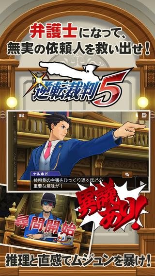 カプコンが「逆転裁判5」のiOS版をリリース 第1話は無料でプレイ可能1
