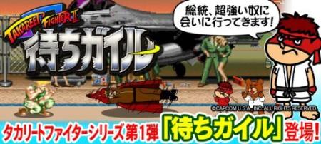 「ストリートファイター」と鷹の爪がコラボ! DLE、スマホ向け「待ちガイル」専用ゲームをリリース