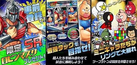 コプロ、dゲームにて「キン肉マン」のスマホ向けゲーム「キン肉マン超人タッグファイト」の事前登録受付を開始