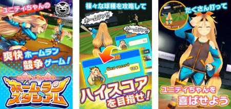KLab、Unity Japanの公式キャラ「ユニティちゃん」を使ったオリジナルゲーム 「ユニティちゃんのホームランスタジアム」をリリース1