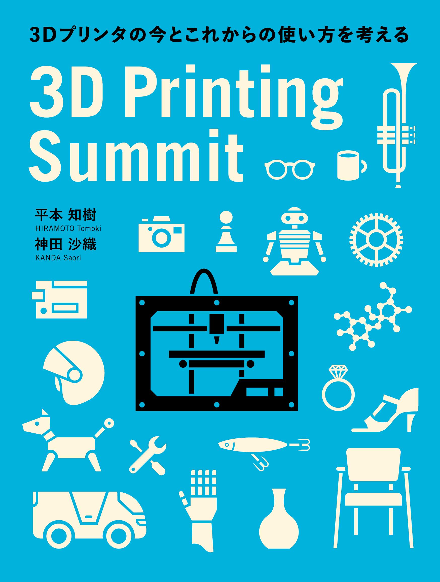 8/21、東京カルチャーカルチャーにて3Dプリンタプレイヤーが集まるイベント「3D Printing Summit 2014」開催