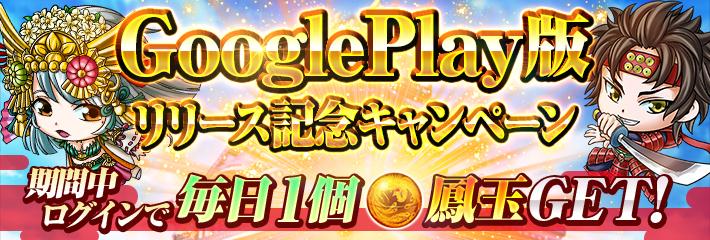 グレンジ、スマホ向け超爽快乱れ撃ちRPG 「ノブナガストライク」のAndroid版をリリース1
