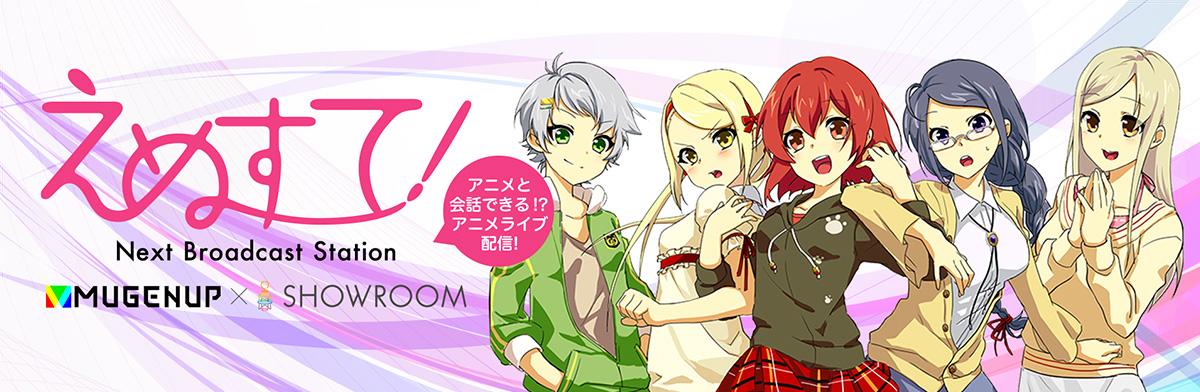 DeNA、仮想ライブ空間「SHOWROOM」にて本日よりオリジナルアニメキャラがライブ配信する 新番組「えぬすて!」を放送開始