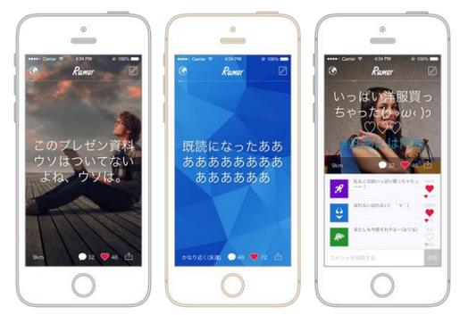 "DeNA、リアルな友達と""匿名""コミュニケーションできるスマホアプリ「Rumor」のiOS版をリリース1"