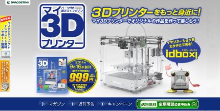 デアゴスティーニ・ジャパン、6/16に3Dプリンタ本体を組み立てる「週刊 マイ3Dプリンター」を創刊