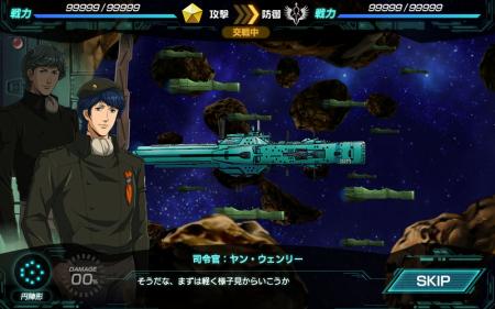 【TGS2014レポート】DMMゲームズがアニメ版「銀河英雄伝説」の艦隊戦シミュレーションRPG「銀河英雄伝説タクティクス」を発表 事前登録受付中3