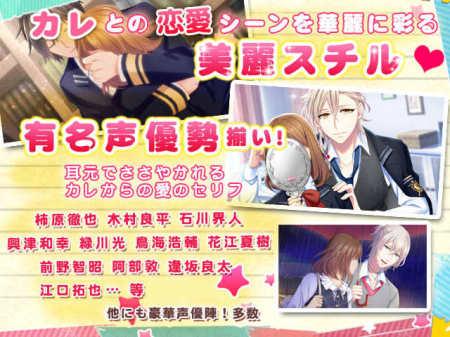 DMMゲームズ、乙女向け恋愛カードゲーム「声カレ~放課後キミに会いに行く~」の正式サービスを開始3