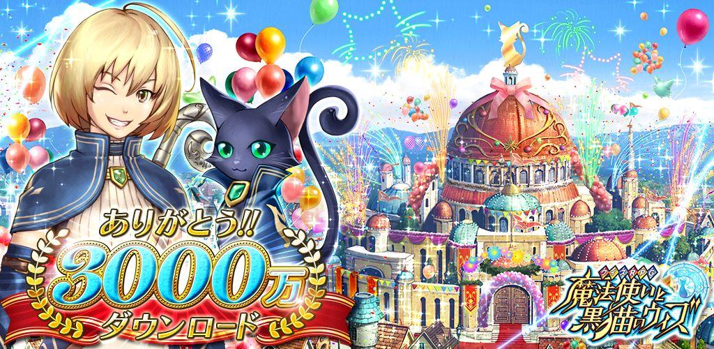 コロプラのスマホ向けクイズRPG「クイズRPG 魔法使いと黒猫のウィズ」、遂に3000万ダウンロードを突破