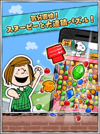 ビーライン、スヌーピーのスマホ向けパズルゲーム「スヌーピー ドロップス」のAndroid版をリリース3